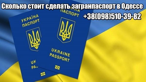 сколько стоит в молдавии загранпаспорт делать