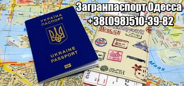 загранпаспорт Одесса