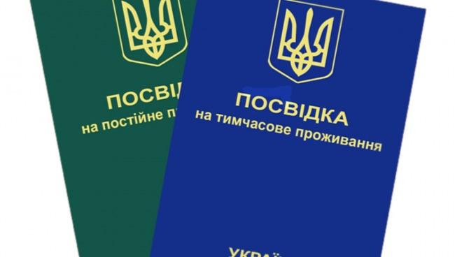 Вид на жительство в Одессе